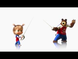 Маша и Медведь. Фехтование